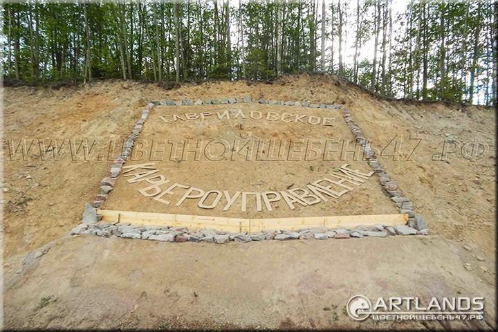 Декоративный цветной щебень для ландшафтного дизайна от мастерской ландшафта Art Lands купить и надпись на склоне